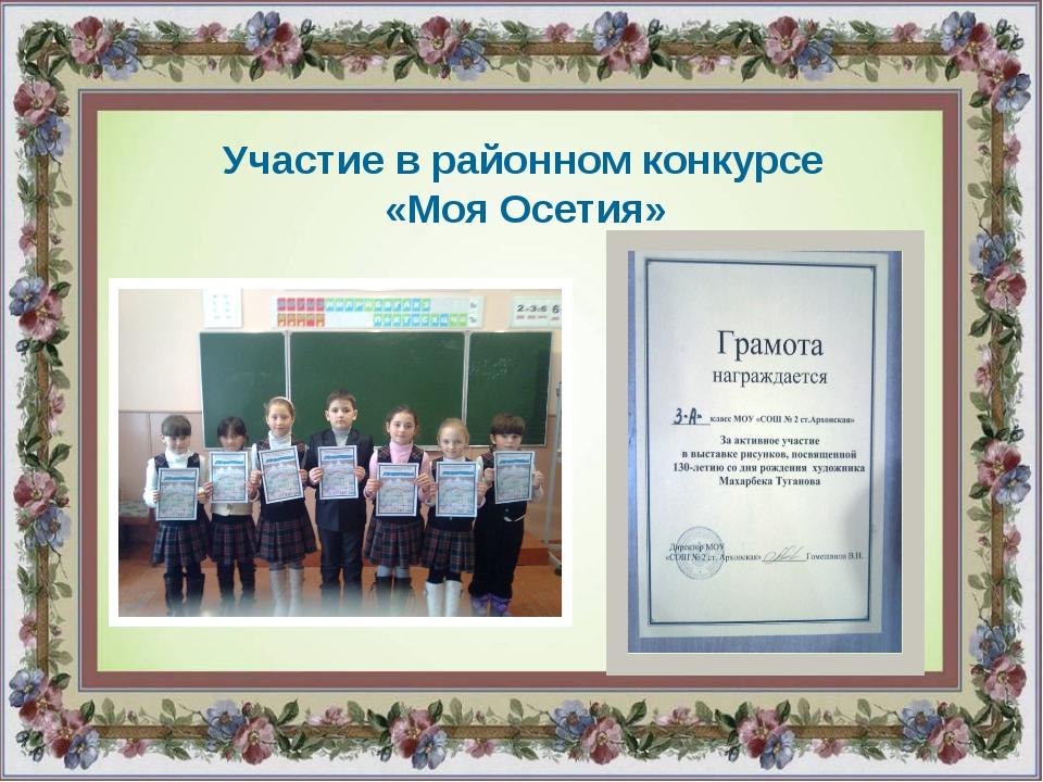 Участие в районном конкурсе «Моя Осетия»