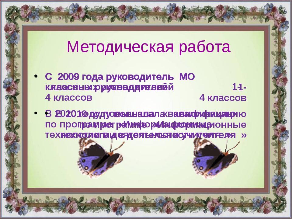 С 2009 года руководитель МО  классных руководителей 1- 4 классов В 2010 г...