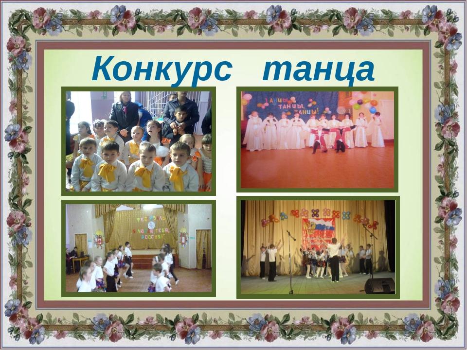 "Кинотеатр ""Наутилус-3D"" «Шевели ластами» село Майрамадаг Конкурс танца"