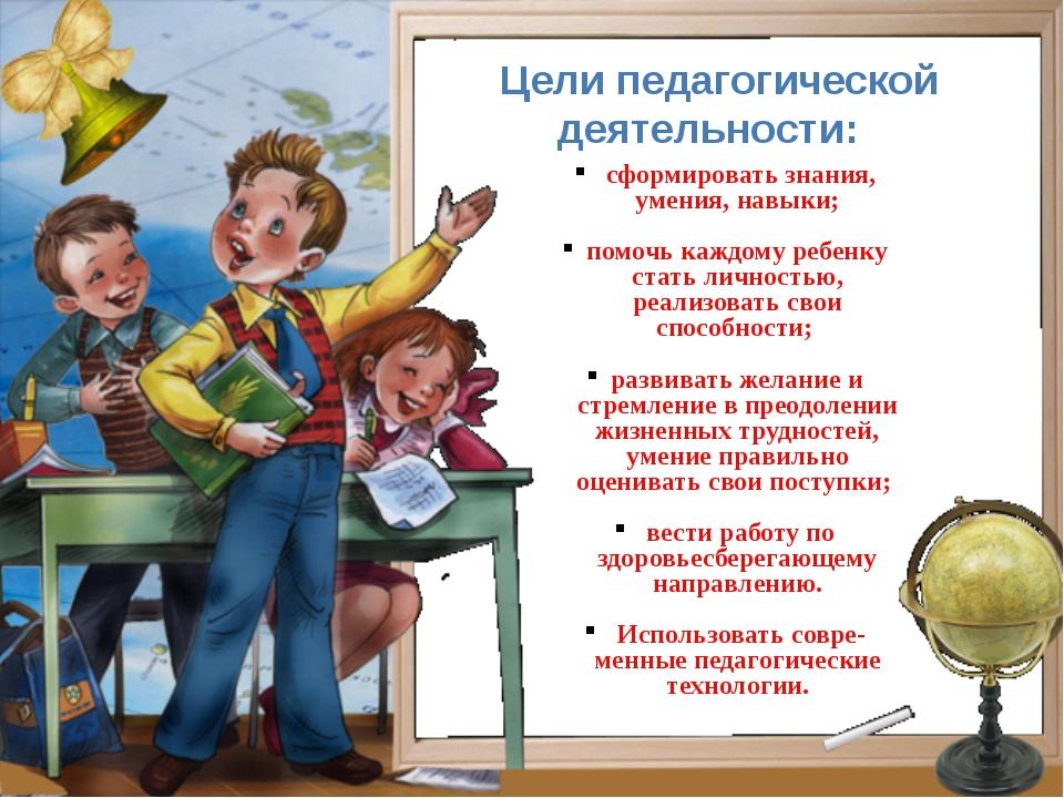 Цели педагогической деятельности: 1.Создание педагогических условий для само...