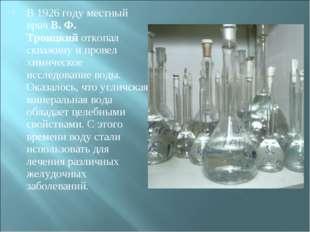 В 1926 году местный врачВ. Ф. Троицкийоткопал скважину и провел химическое