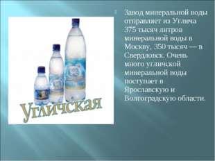 Завод минеральной воды отправляет из Углича 375 тысяч литров минеральной воды
