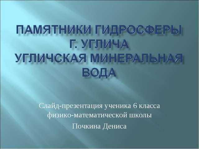 Слайд-презентация ученика 6 класса физико-математической школы Почкина Дениса