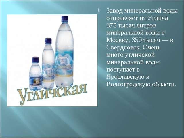 Завод минеральной воды отправляет из Углича 375 тысяч литров минеральной воды...