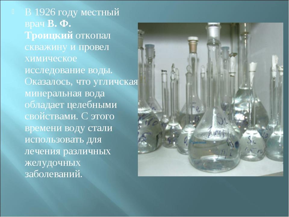 В 1926 году местный врачВ. Ф. Троицкийоткопал скважину и провел химическое...