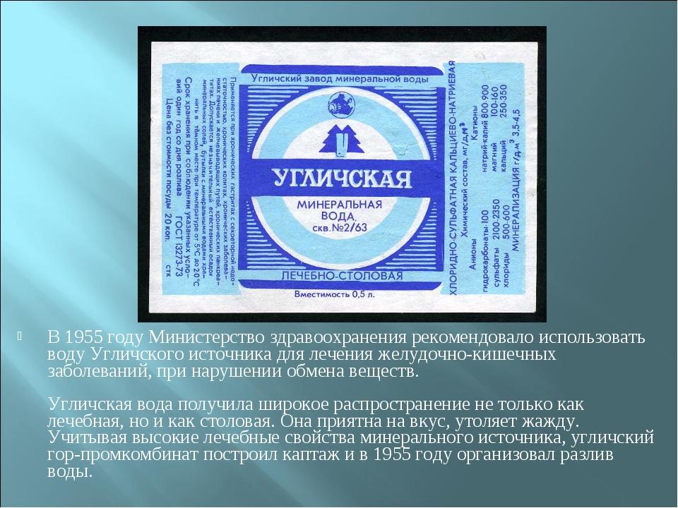 В 1955 году Министерство здравоохранения рекомендовало использовать воду Угли...