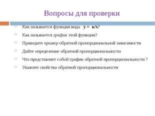 Вопросы для проверки Как называется функция вида у = к/х? Как называется граф