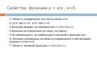 Свойства функции у = к/х , к>0. 1. Область определения все числа кроме х=0. 2