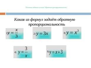"""Тестовые задания по теме""""Обратная пропорциональность"""" Какая из формул задаёт"""