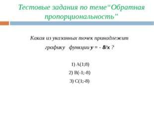 Какая из указанных точек принадлежит графику функции y = - 8/x ? 1) A(1;8) 2