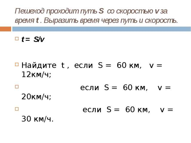 Пешеход проходит путь S со скоростью v за время t . Выразить время через путь...