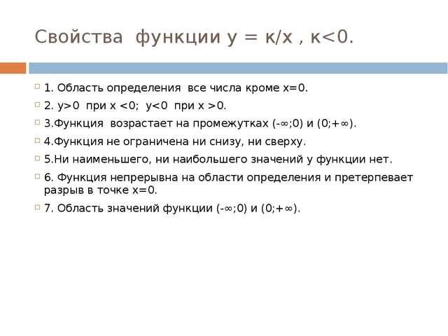 Свойства функции у = к/х , к0 при х
