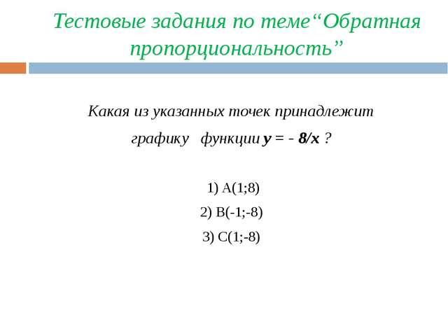Какая из указанных точек принадлежит графику функции y = - 8/x ? 1) A(1;8) 2...