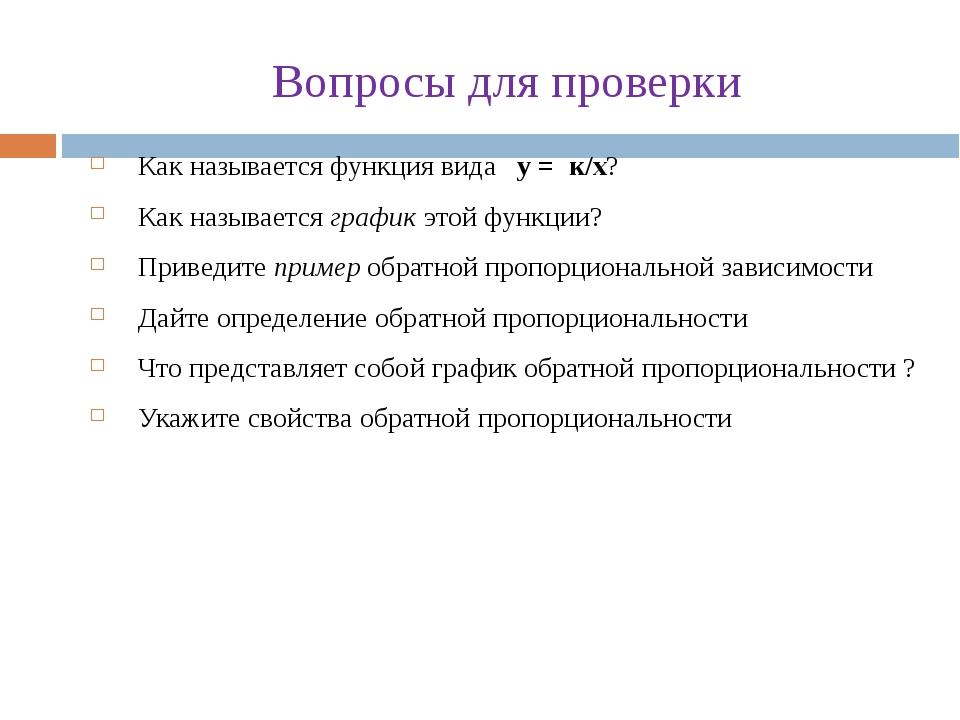 Вопросы для проверки Как называется функция вида у = к/х? Как называется граф...