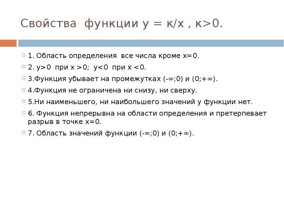 Свойства функции у = к/х , к>0. 1. Область определения все числа кроме х=0. 2...