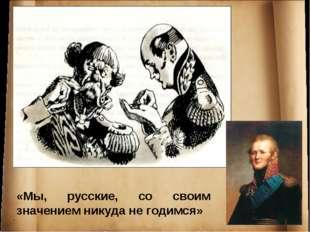 «Мы, русские, со своим значением никуда не годимся»