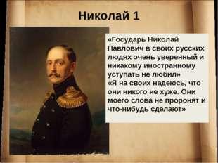 Николай 1 «Государь Николай Павлович в своих русских людях очень уверенный и
