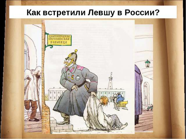 Как встретили Левшу в России?