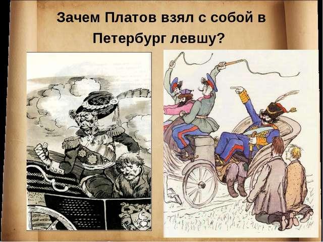 Зачем Платов взял с собой в Петербург левшу?