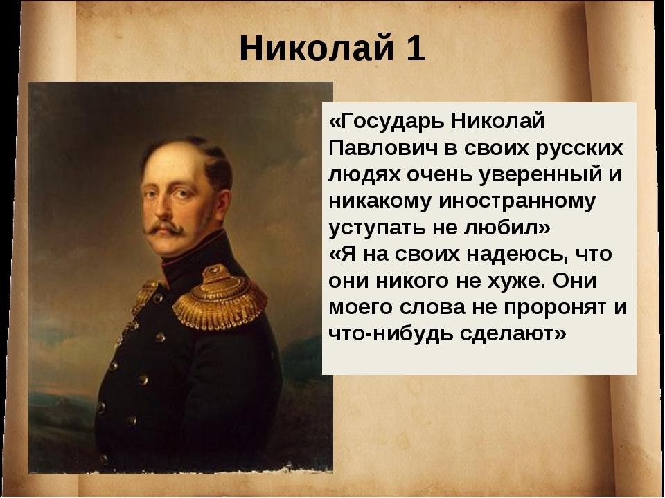 Николай 1 «Государь Николай Павлович в своих русских людях очень уверенный и...