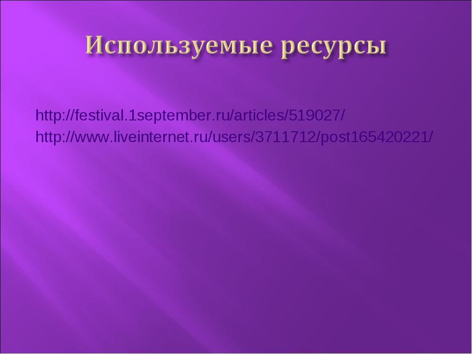 http://festival.1september.ru/articles/519027/ http://www.liveinternet.ru/us...
