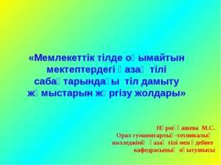 «Мемлекеттік тілде оқымайтын мектептердегі қазақ тілі сабақтарындағы тіл дамы