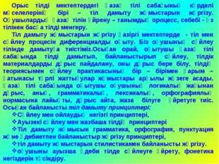 Орыс тілді мектептердегі қазақ тілі сабағының күрделі мәселелерінің бірі – ті