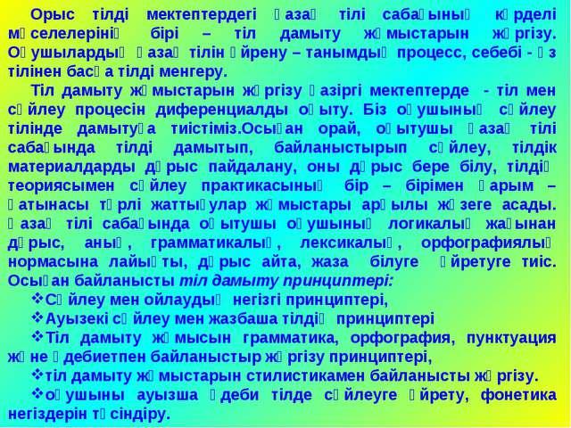 Орыс тілді мектептердегі қазақ тілі сабағының күрделі мәселелерінің бірі – ті...