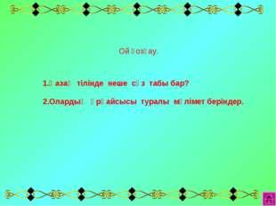 1.Қазақ тілінде неше сөз табы бар? 2.Олардың әрқайсысы туралы мәлімет берінде