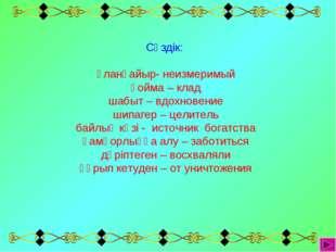 Сөздік: ұланғайыр- неизмеримый қойма – клад шабыт – вдохновение шипагер – цел
