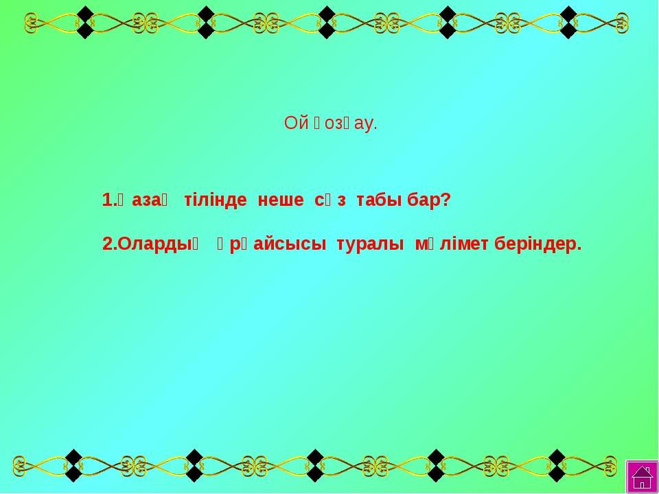 1.Қазақ тілінде неше сөз табы бар? 2.Олардың әрқайсысы туралы мәлімет берінде...