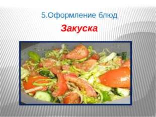 5.Оформление блюд Закуска