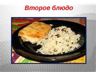 Второе блюдо
