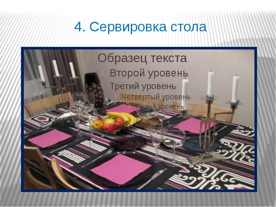 4. Сервировка стола