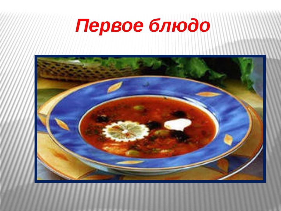 Первое блюдо