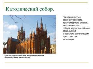 Католический собор. Грандиозность и величественность архитектурного образа ка