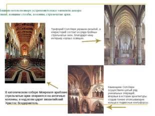 Мощным потоком вверх устремляются все элементы декора: тонкие, изящные столбы