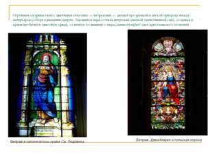Огромные ажурные окна с цветными стеклами — витражами — делают прозрачной и л