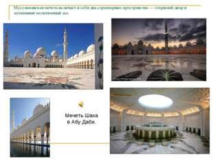 Мусульманская мечеть включает в себя два соразмерных пространства — открытый