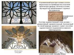 В религиозной культуре ислама из всех видов искусств преимущество получили ар