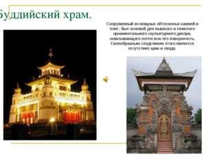 Буддийский храм. Сооруженный из мощных обтесанных камней и плит, был основой