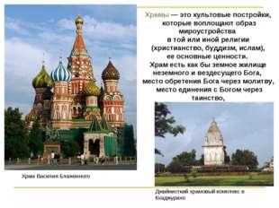 Храмы — это культовые постройки, которые воплощают образ мироустройства в той