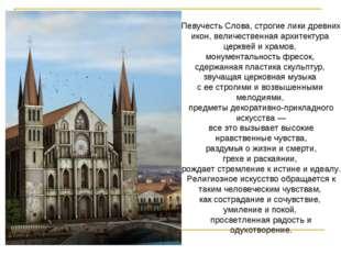 Певучесть Слова, строгие лики древних икон, величественная архитектура церкве