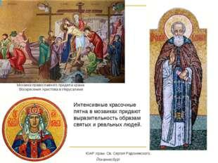 Мозаика православного придела храма Воскресения Христова в Иерусалиме ЮАР Хра