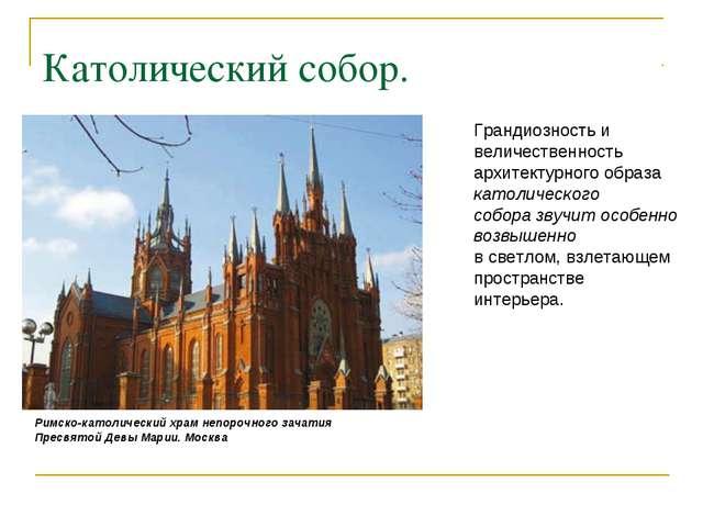 Католический собор. Грандиозность и величественность архитектурного образа ка...