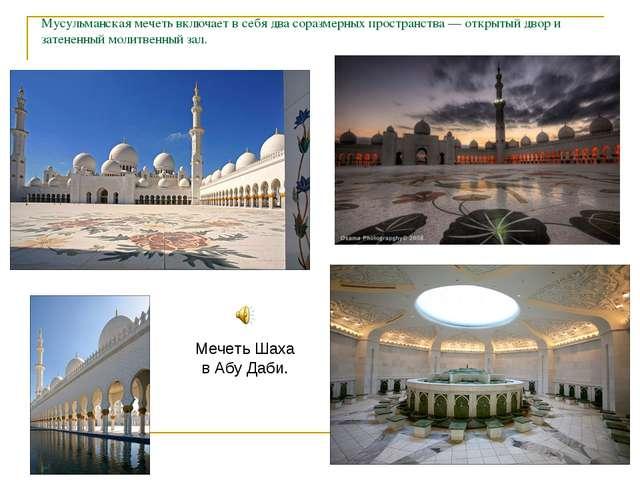 Мусульманская мечеть включает в себя два соразмерных пространства — открытый...