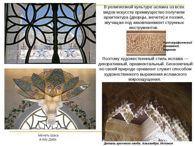 В религиозной культуре ислама из всех видов искусств преимущество получили ар...