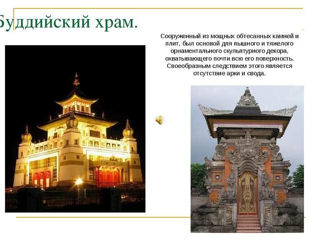 Буддийский храм. Сооруженный из мощных обтесанных камней и плит, был основой...