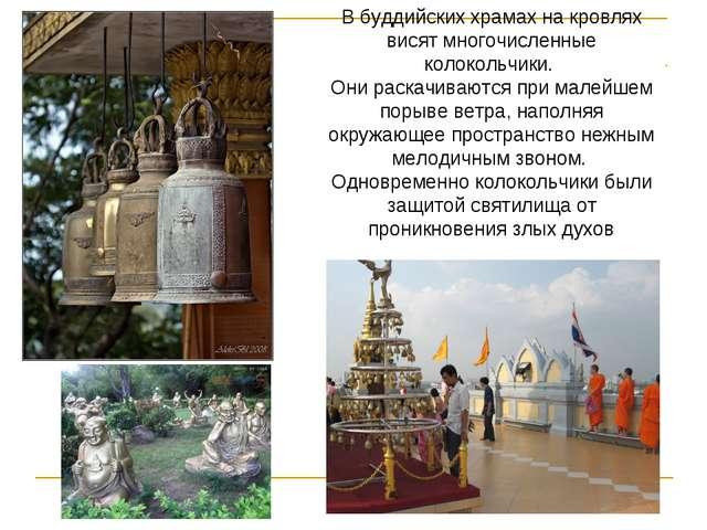 В буддийских храмах на кровлях висят многочисленные колокольчики. Они раскачи...