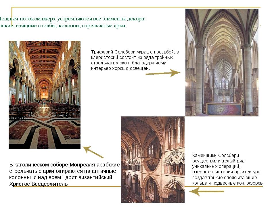 Мощным потоком вверх устремляются все элементы декора: тонкие, изящные столбы...